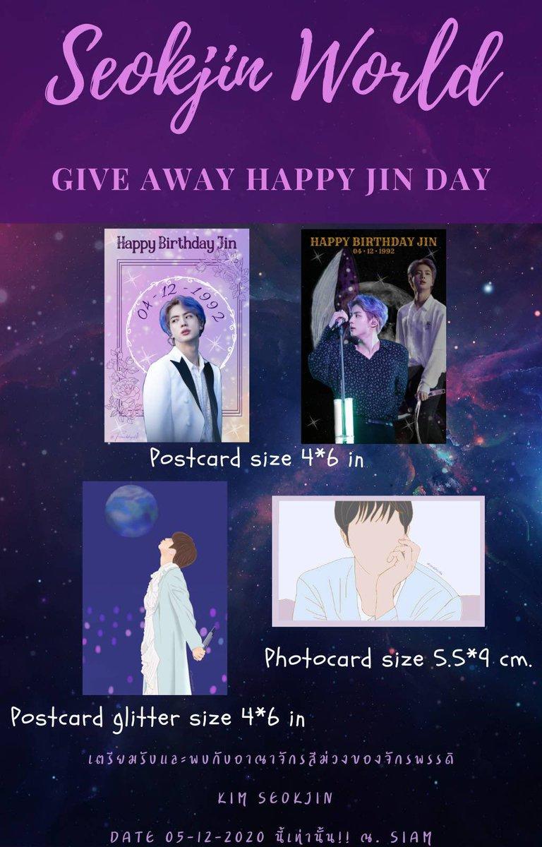 💫 [Pls Rt.] 🎁 G I V E A W A Y 🌛 Seokjin Kingdom  ‼️มาแล้วค่ะ รอบไปร ฟอร์มข้างล่างเลยค่ะ 👇🏻👇🏻  🧾 รายละเอียดการรับรอบไปร 🐹 Happy Seokjin day : 43 ea. 📌ระยะเวลา : จนกว่าจะครบ  ฟอร์ม :   #Jin  #HappySeokjinDay  #HappyBirthdayJin  #Friendshipอย่าหาท
