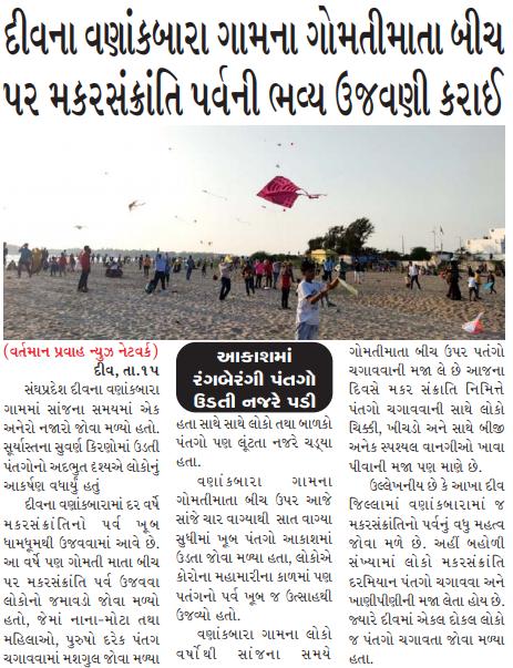 Kite flying festival at #GomatiMata beach in #Vanakbara in #Diu. #MakarSankranti