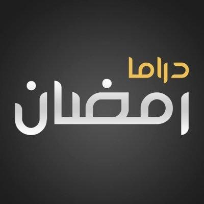 سيطرة نسائية على دراما #رمضان «2021» بـ 15 مسلسلاً