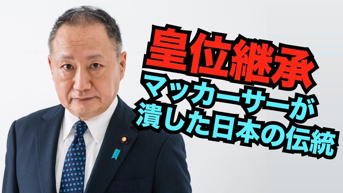 【山田宏YouTubeチャンネル 公開中‼︎】1/16 17:15公開今週は、皇位継承についてお話します。あのマッカーサーがある皇室の伝統を潰したために、今、皇位の安定的な継承に黄信号が灯ってます。是非ご覧下さい。よろしければ、チャンネル登録をお願いします。