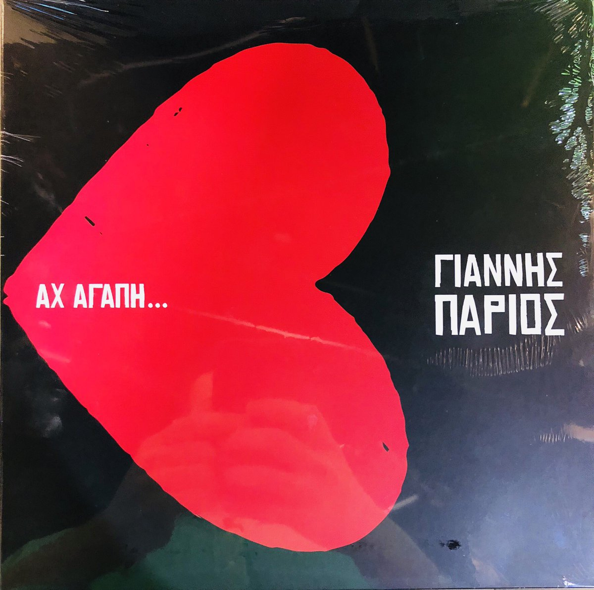 Δώρο! ⭐️ κάνοντας like, retweet και σχολιάζοντας με το hashtag της εκπομπής μας #kalytera, μπαίνετε στην κλήρωση για να κερδίσετε το διπλό CD του Γιάννη Πάριου «Αχ Αγάπη»!