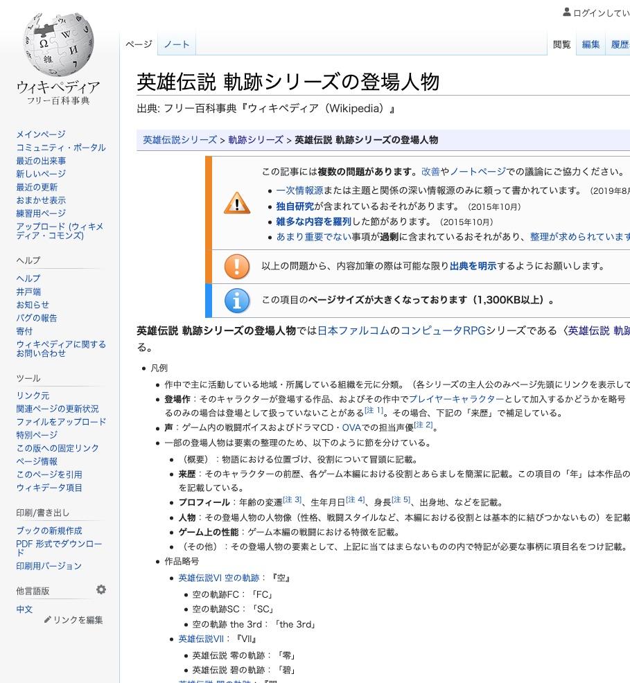 第1位は「英雄伝説 軌跡シリーズの登場人物」をまとめたページ 文字数は約44万文字とダントツの結果です。  Wikにはすさまじく長いページが存在しますスクロールバーの短さに思わず心が折れるほどの長さです。  Wikipediaの長いページランキング - Yahoo!ニュースより https://t.co/Rq5JECozpF https://t.co/QhVDgO4UVB