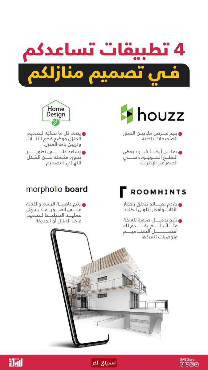 هناك عدةتطبيقاتتساعدكم في مهمة تصميم ديكورات منازلكم، من حيث وضع قطع الأثاث واختيار الألوان المناسبة.. إليكم 4 منها. #سياق_آخر