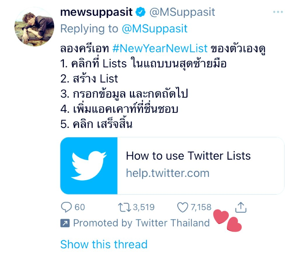 Replying to @StView03: Promoted by Twitter Thailand🤩🥳 #MewSuppasit  #mewlions