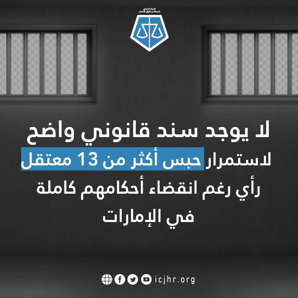 """كانت منظمة """"هيومن رايتس ووتش"""" قد قالت حول تمديد احتجاز معتقلي الرأي المنتهية محكوميتهم:""""حرمان المعتقلين من الحرية لسنوات طويلة بعد انتهاء أحكامهم يظهر ازدراء صارخا لسيادة القانون، لهؤلاء الرجال جميعهم حياة وعائلات ليعودوا إليها"""". #الإمارات #حقوق_الإنسان #الاعتقال_التعسفي"""