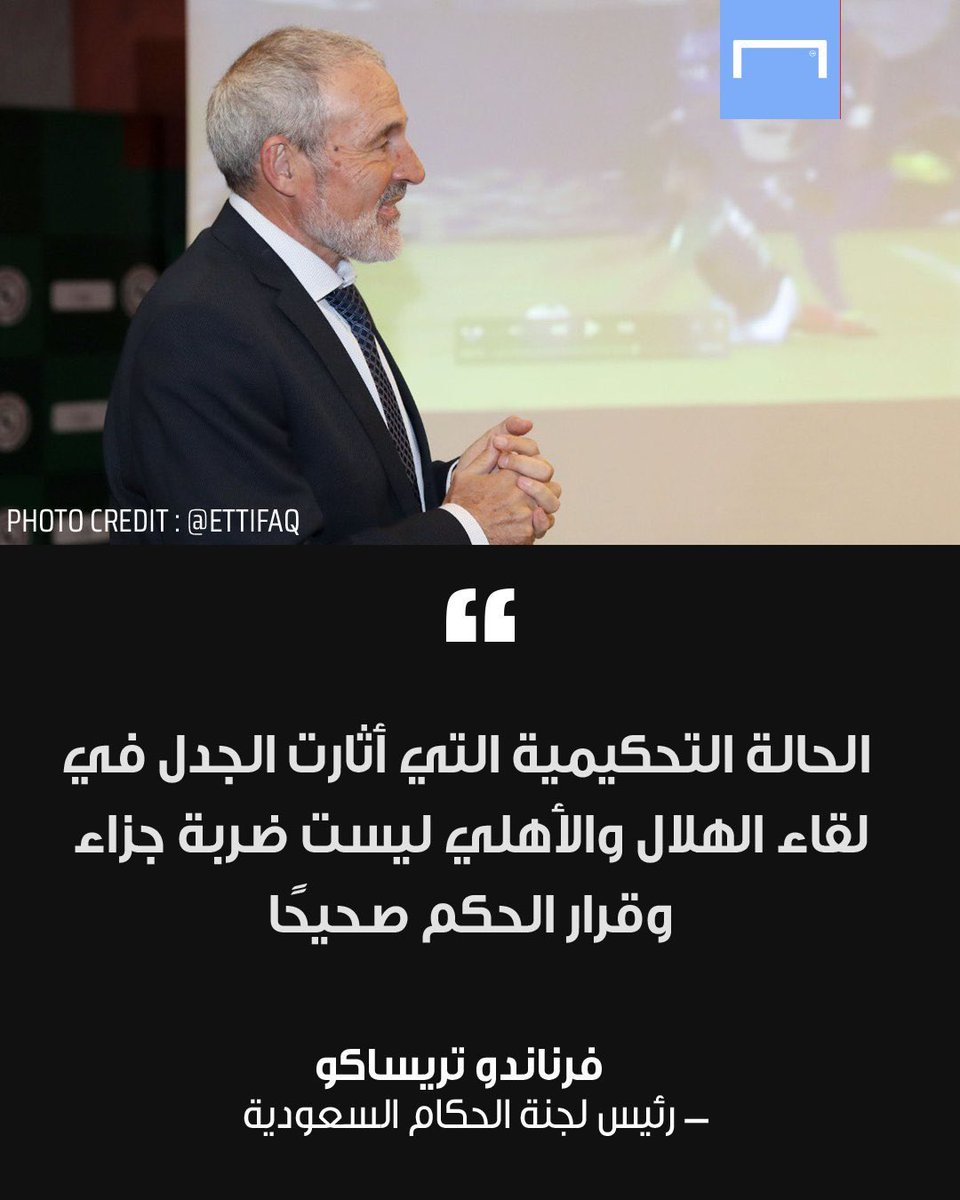 حتي خبير التحكيم يقول مافي بلنتي متي #الهلال راح يفهمون هالشي ويبطلون بكي والفوز بالغش ؟!🤷🏼♀️  #تفهم_ماتفهم_مشكلتك