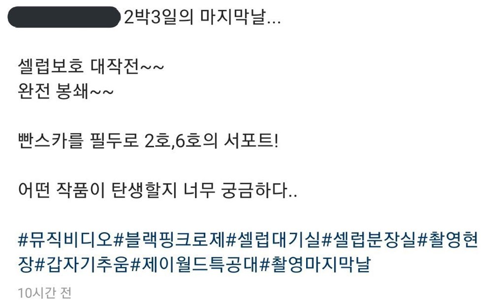 ROSÉ FINISHED FILMING HER SOLO MV ACCORDING TO THE POST BELOW! THIS IS SO EXCITING AHH! RS1 IS COMING! IT'S GETTING CLOSER! 😭 @BLACKPINK #ROSÉ