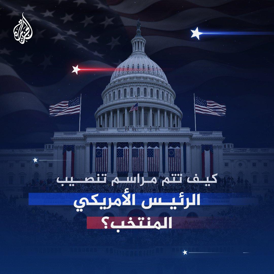 من حضور قداس كنسي إلى المسير الرئاسي باتجاه البيت الأبيض.. تعرف على مراسم تنصيب الرئيس الأمريكي المنتخب #الجزيرة_أمريكا20
