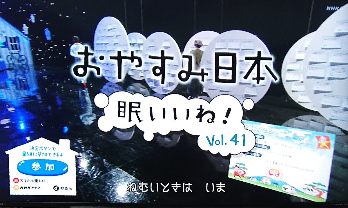"""井上追輝 a Twitter: """"NHK『おやすみ日本』始まりました。好きな番組 ..."""