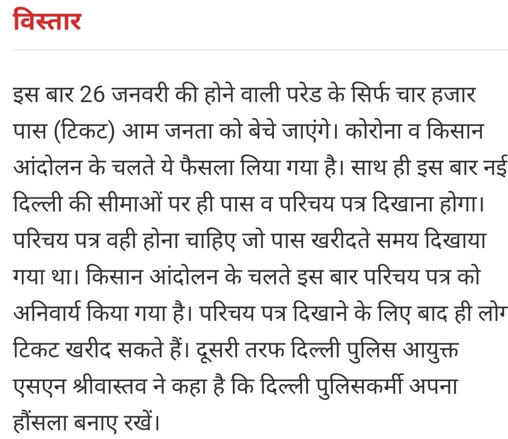 गणतंत्र दिवस 2021 में प्रवेश केवल निमंत्रण पत्र / टिकट के आधार पर ही  दिया जाएगा । #helpushelpyou @DelhiPolice @DCPNewDelhi
