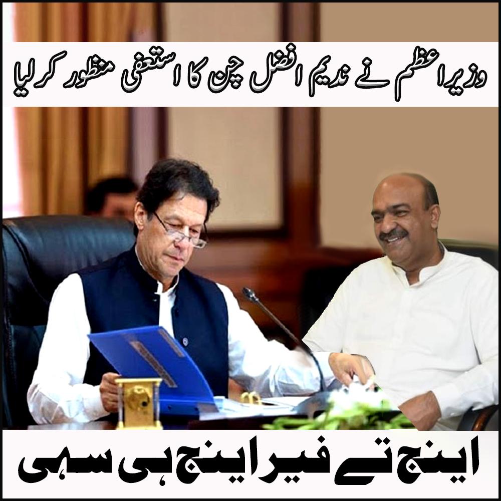 وزیراعظم نے ندیم افضل چن کا استعفی منظور کرلیا #Nadeemafzalchan