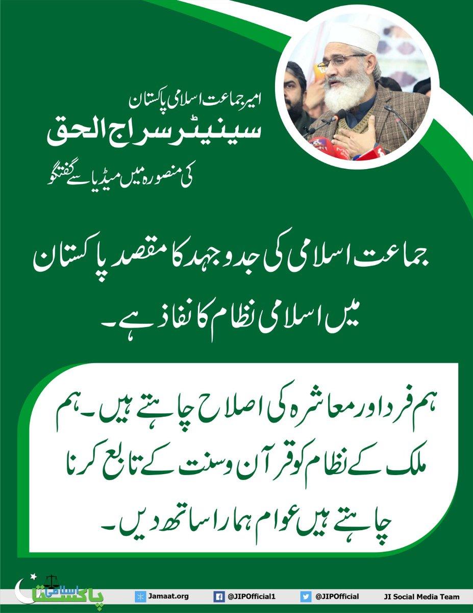 جماعت اسلامی کی جدوجہد کا مقصد پاکستان میں اسلامی نظام کا نفاذ ہے ۔ ہم فرد اور معاشرہ کی اصلاح چاہتے ہیں ۔ ہم ملک کے نظام کو قرآن و سنت کے تابع کرنا چاہتے ہیں عوام ہمارا ساتھ دیں https://t.co/s6EuF9PedR