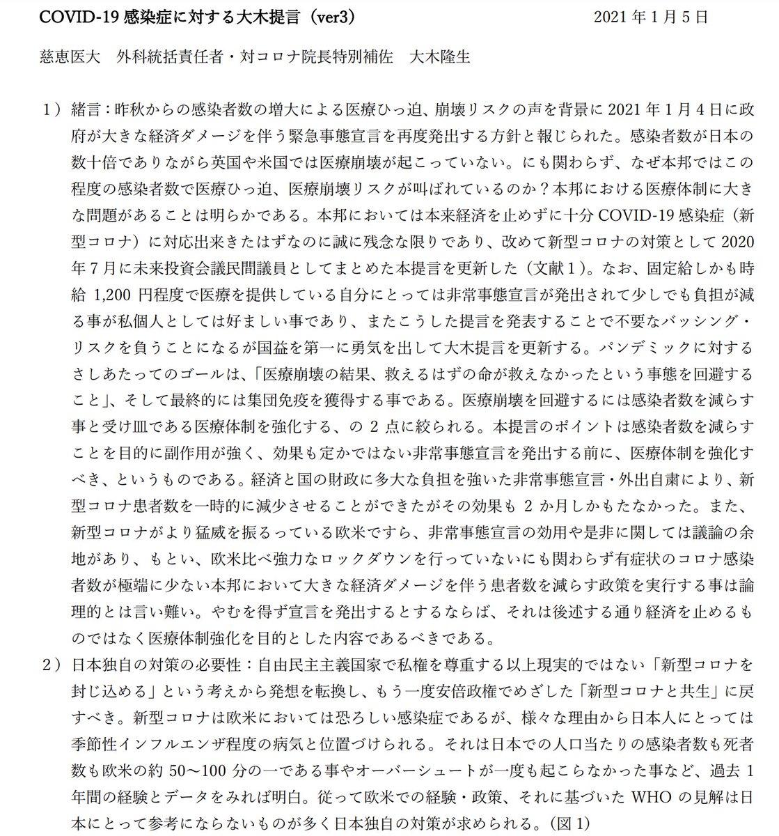 人 コロナ 免疫 日本