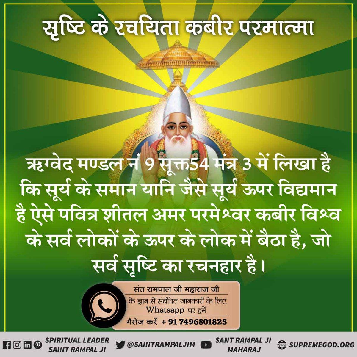 #SupremeGodKabir पूर्ण परमात्मा कविर्देव (कबीर परमेश्वर) तीसरे मुक्ति धाम अर्थात् सतलोक में रहता है। - ऋग्वेद ऋग्वेद मण्डल 9 सूक्त 96 मंत्र 18