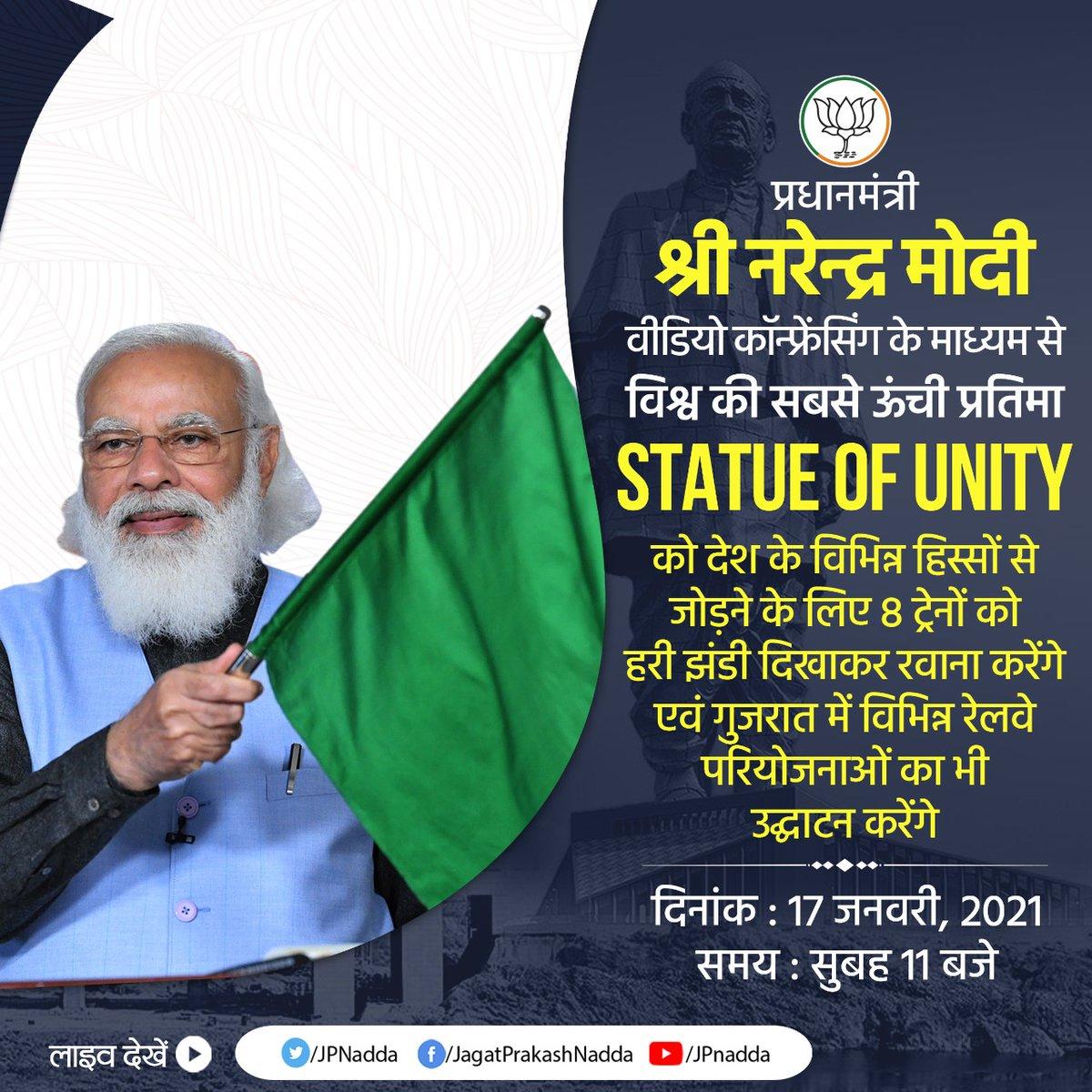 आदरणीय प्रधानमंत्री श्री @narendramodi जी कल सुबह 11 बजे वीडियो कॉन्फ्रेंसिंग के माध्यम से विश्व की सबसे ऊँची प्रतिमा Statue Of Unity को देश के विभिन्न हिस्सों से जोड़ने के लिए 8 ट्रेनों को हरी झंडी दिखाकर रवाना करेंगे एवं गुजरात में विभिन्न रेलवे परियोजनाओं का भी उद्घाटन करेंगे।