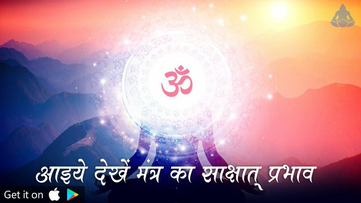 आप कल्पना भी नहीं कर सकते कि मंत्र जप में कितनी शक्ति होती है... मंत्र जप करने से मात्र जपकर्ता में ही परिवर्तन नहीं होते हैं, प्रकृति में भी अलौकिक बदलाव देखने को मिलते हैं...  आइए देखें मंत्र का साक्षात प्रभाव , संत श्री @AsharamjiBapu_ आश्रम में... #SpiritualSaturday