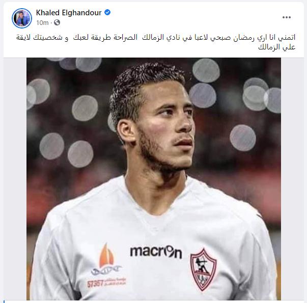 خالد الغندور لـ رمضان صبحى طريقة لعبك وشخصيتك لايقة على الزمالك