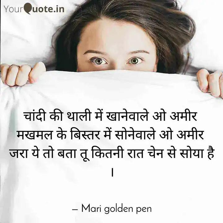 ओ अमीर  #marigoldenpen  #amir #sad #garibi #life #dard #suvichar #hindiquotes    Read my thoughts on YourQuote app at