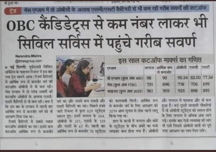 Those mysterious reservations are killing the real talent #stop Scam , Connection , Horrifying #UPSC_Scandal