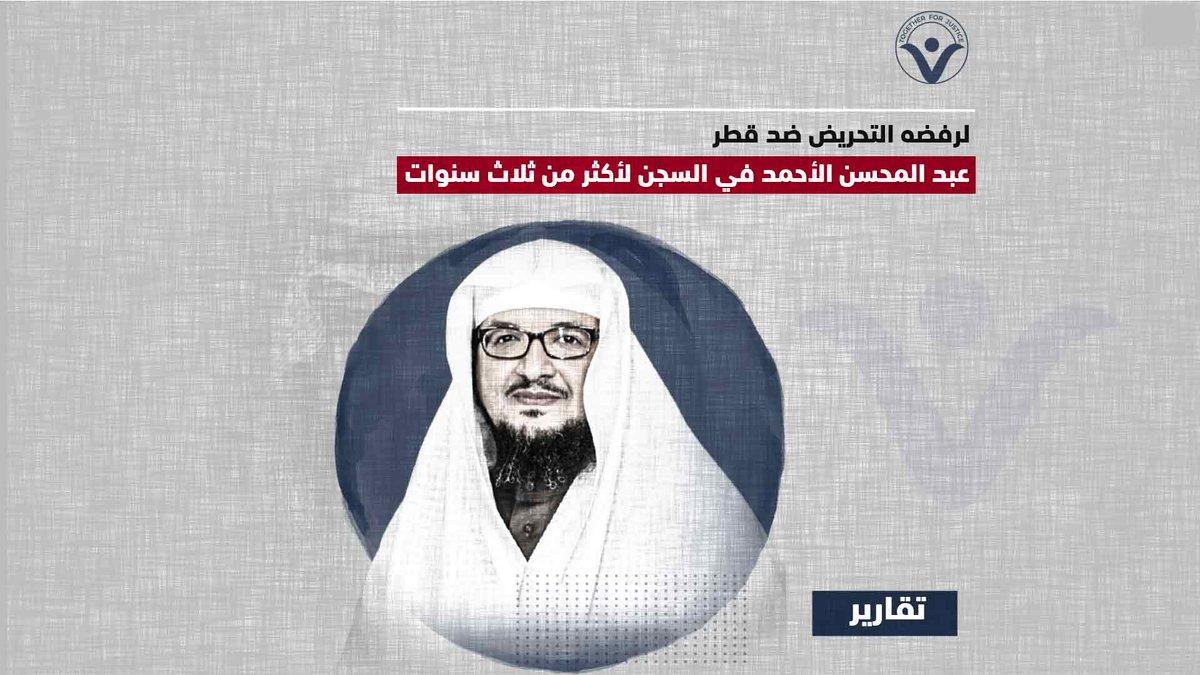وفقا لما نشره حساب معتقلى الرأي بـ #السعودية على موقع تويتر، فإن السلطات السعودية لا تزال تعتقل الطبيب والداعية الشيخ عبد المحسن الأحمد.  تعرف أكثر:   @aalodah