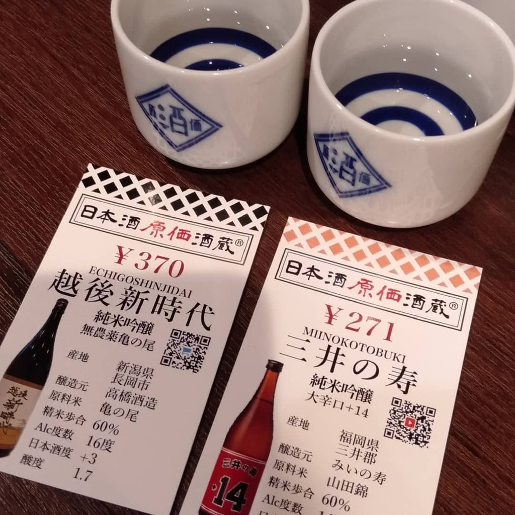 うまい!  うまい! うまい!  日本酒原価酒蔵  #trip #japan #tokyo #restaurant #solo #winter #冬は日本酒  ■YouTube Travel Movie →   ■Voice SNS →