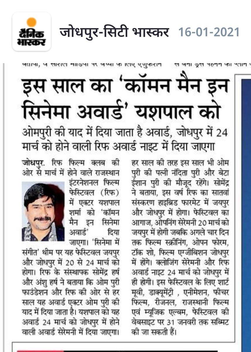 Thanks #media friends in #jodhpur for coverage in #citybhaskar #dainikbhaskar #YashPalSharma #Ompuri #Award #RIFF2021