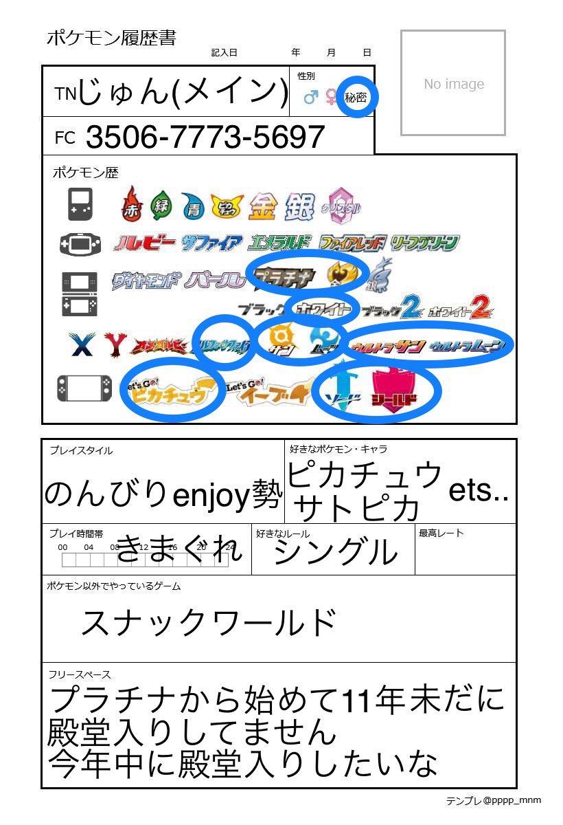 フレンド ポケモン 剣 対戦 盾