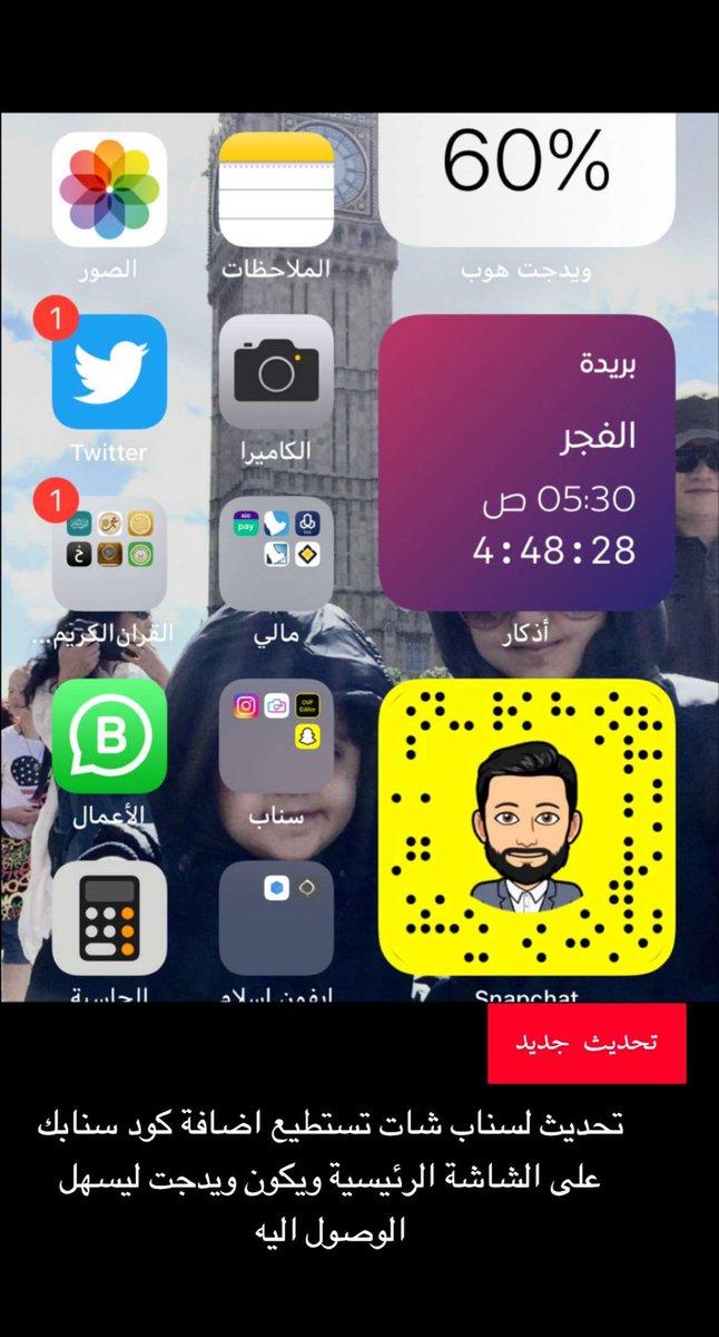 تحديث #سناب_شات #snapchat