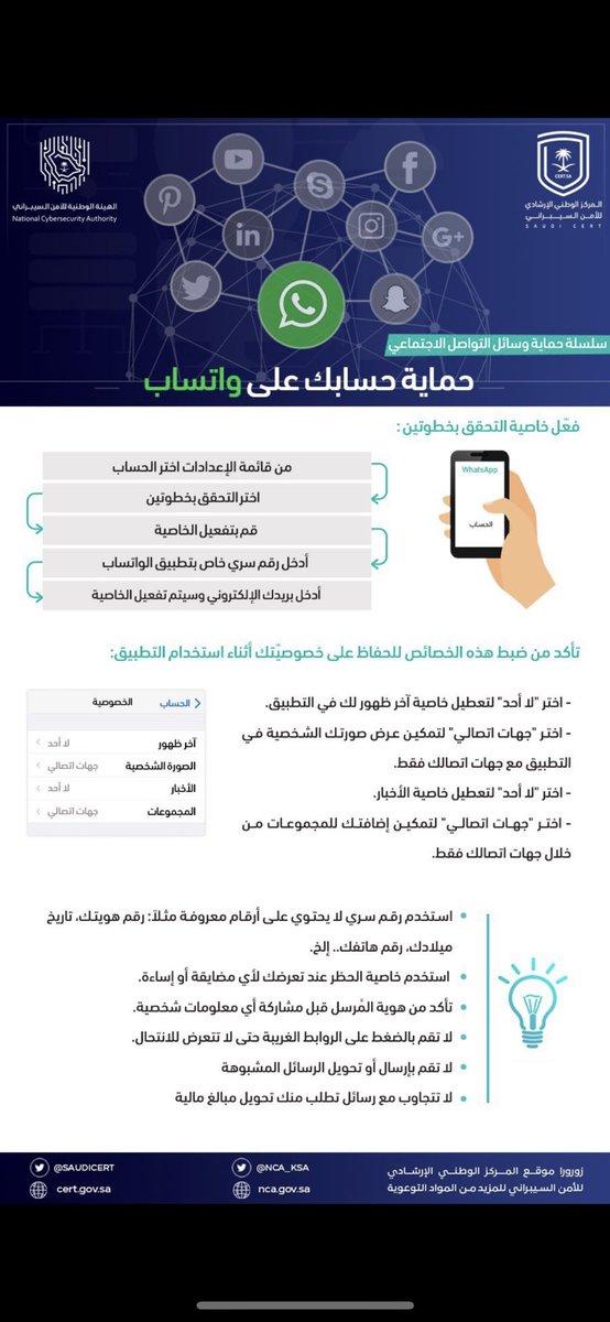 حمايه حسابك على #الوتساب  حمايه حسابك على #سناب_شات  حمايه حسابك على #تويتر  حمايه حسابك على #انستقرام  Two-step verification #أمن_المعلومات
