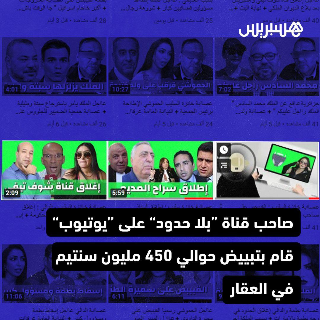 """الأبحاث والتحريات التي باشرتها الفرقة الوطنية للشرطة القضائية مع صاحب القناة """"بلا حدود"""" على اليوتيوب، تكشف على أنه كان يبيّض عائدات فبركة الفيديوهات والأشرطة التشهيرية في العقار والتي تقدر بحوالي 450 مليون سنتيم التفاصيل:  #المغرب #يوتيوب #بلا_حدود #عقار"""