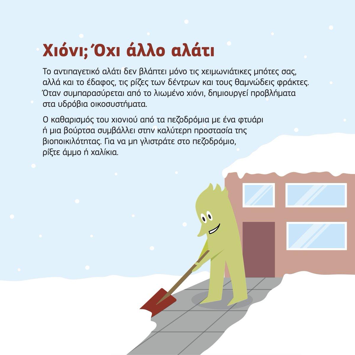 Από το φυλλάδιο της Ευρωπαϊκής Ένωσης 52 βήματα για μια πιο «πράσινη» πόλη