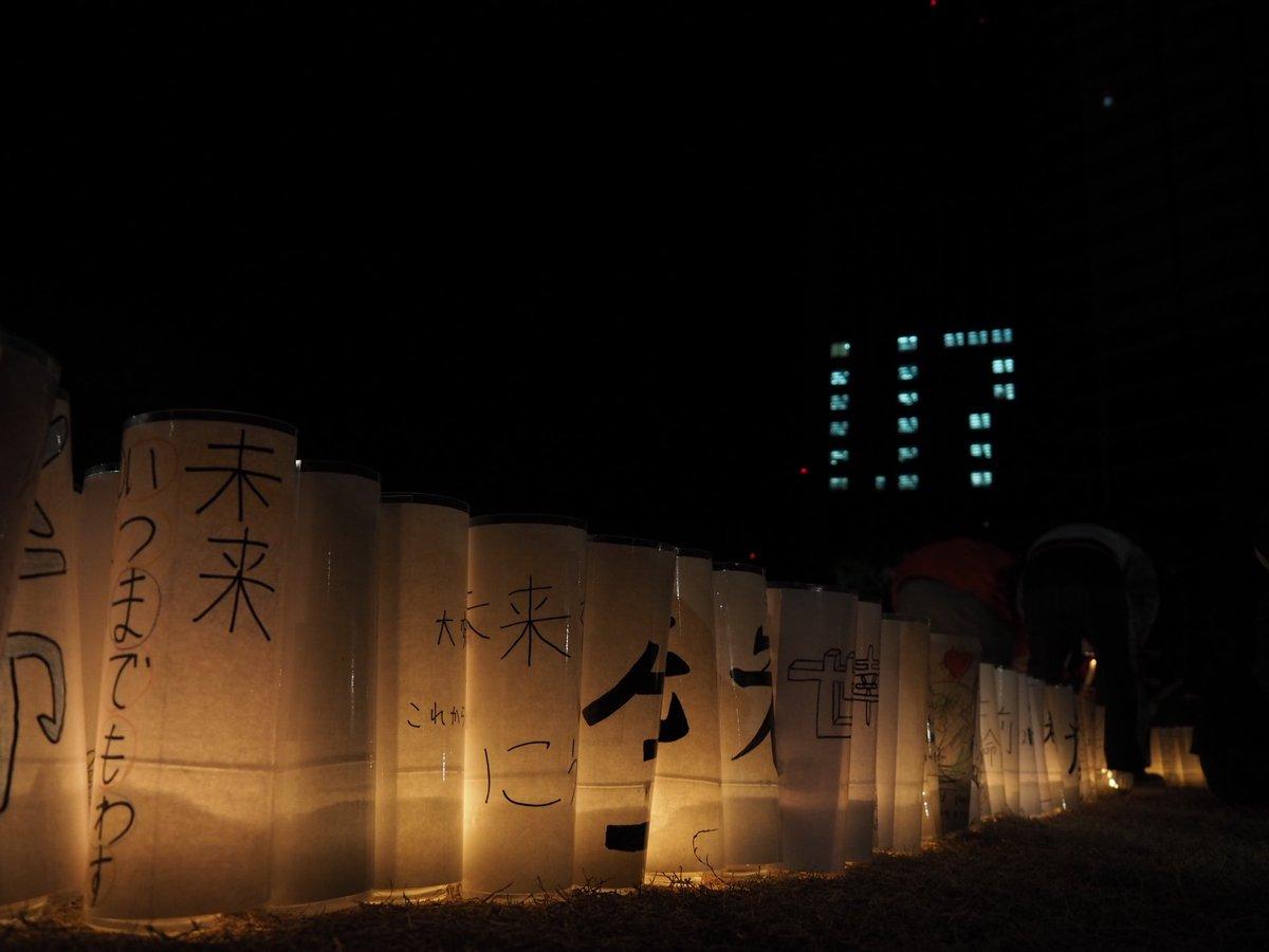 阪神・淡路大震災から26年。 ヴィッセル神戸も震災復興と共に歩んできました。  これからも神戸の街と、神戸を愛する皆さんと共に歩み続けます。  We will never forget 1.17  #visselkobe #ヴィッセル神戸 #WeAreKobe