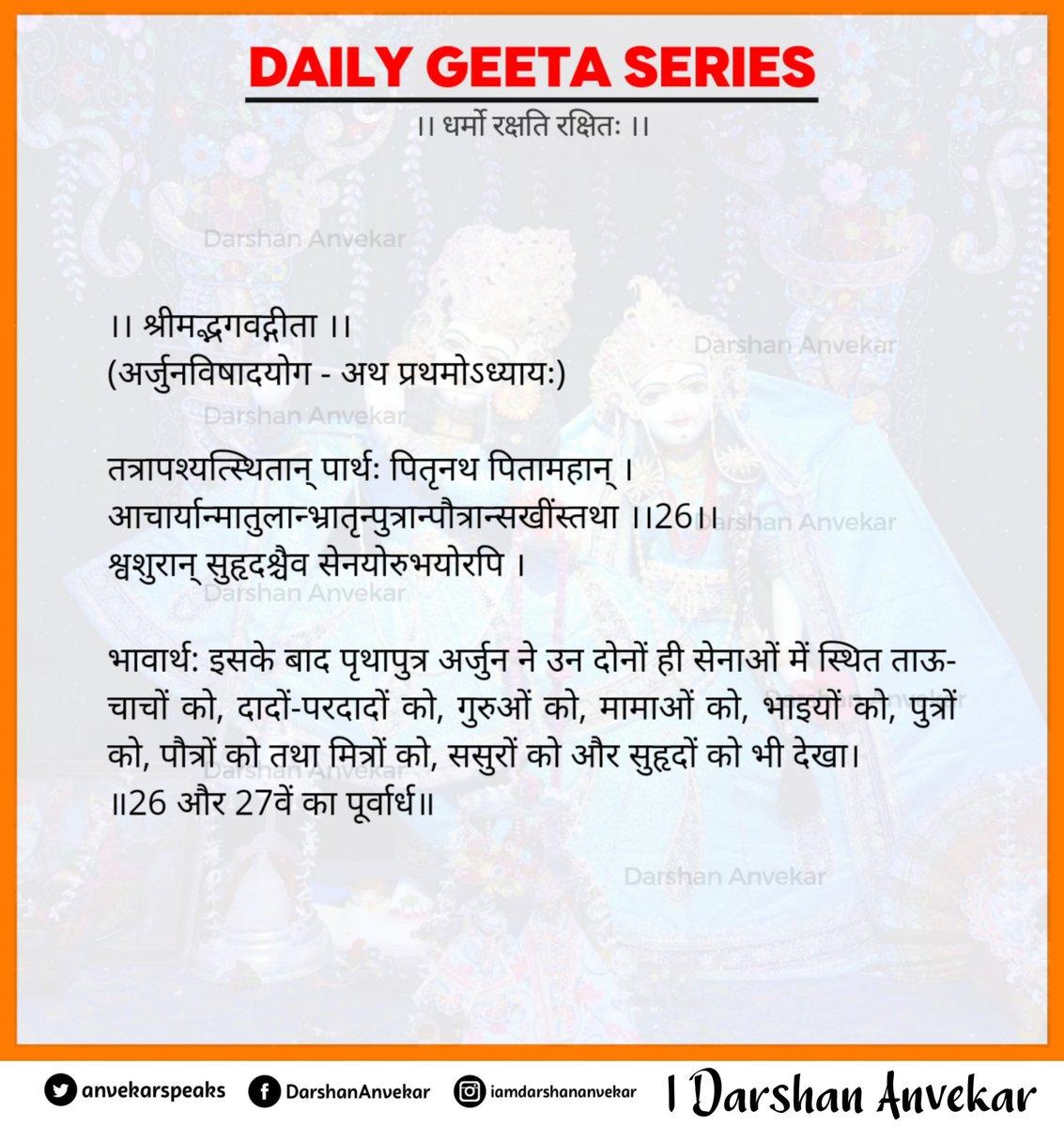 #DailyGeeta #Day23