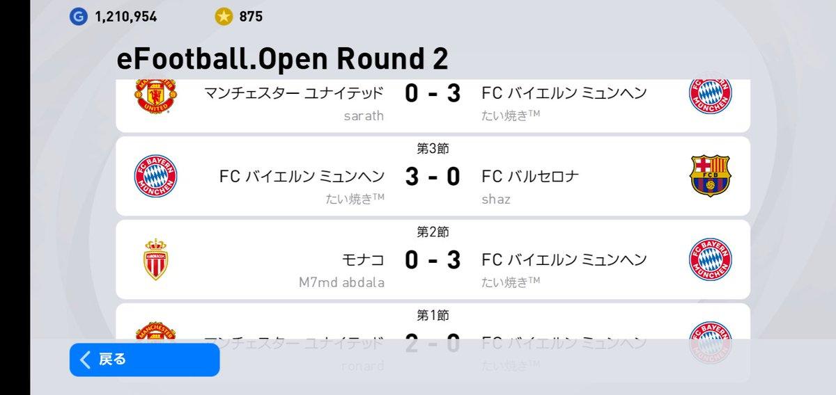 ラウンド2クリア! #ウイイレアプリ  #eFootballOpen