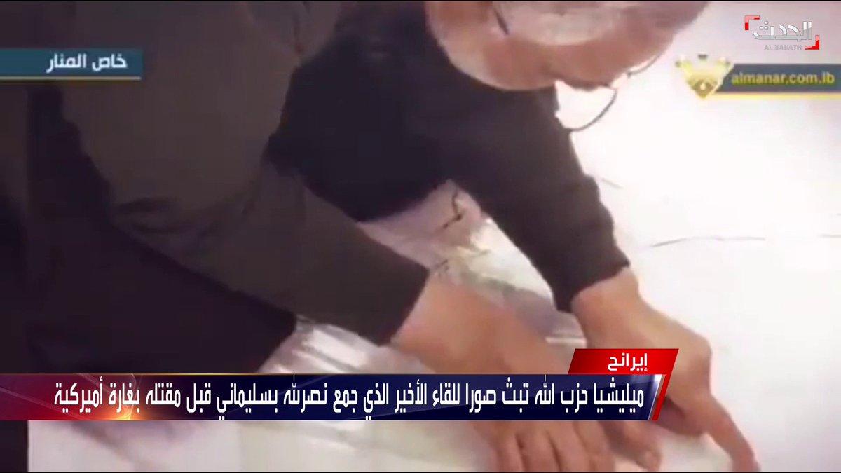 ميليشيا حزب الله تبث صوراً للقاء الأخير الذي جمع نصرالله بقاسم سليماني قبل مقتلة في غارة أميركية