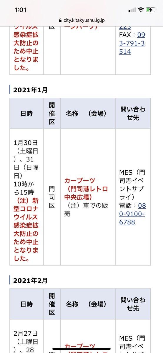 こんにちわ! 今月末にある、門司港レトロカーブーツ、フリーマーケットは福岡県の緊急事態宣言により中止が決定されました。楽しみにされていた方申し訳ありません。また来月2月の27.28日には参加予定ですのでそちらに延期させていただきます🥺  間違わないように本ツイートはそのうち削除します。 https://t.co/qNvWGTvnMn
