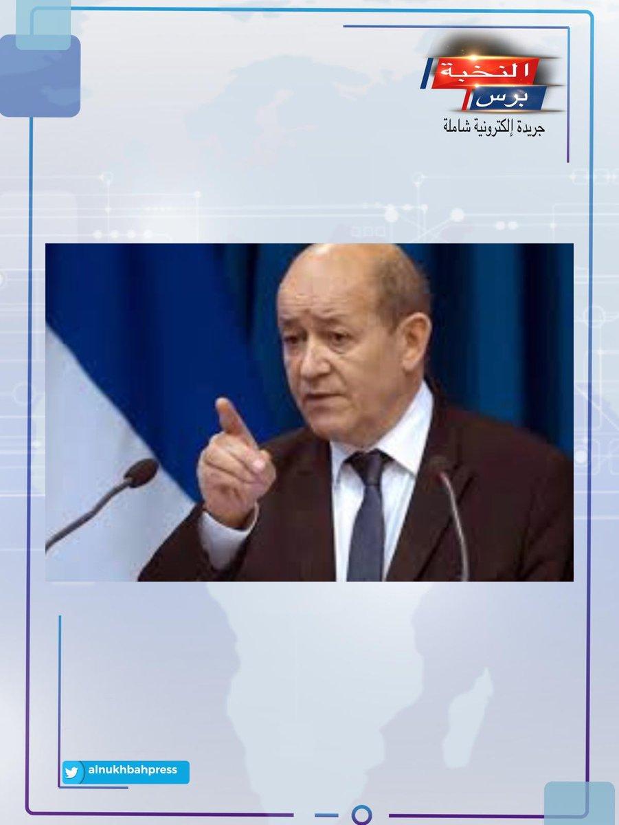 وزير الخارجية الفرنسي : إحياء الاتفاق النووي لا يكفي هناك حاجة لمحادثات صعبة بشأن الصواريخ الباليستية وأنشطة #ايران الإقليمية . #UFCFightIsland7 #اكثر_ما_يخافه_الرجال