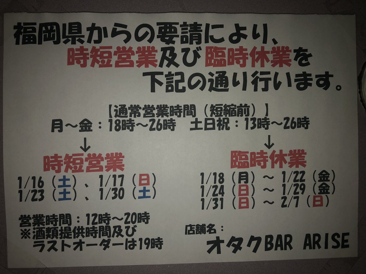 少しわかりづらいということを聞いたので、昨日(1/16)から店頭に貼り出している告知も載せておきますね! 福岡県からの要請を受けて、緊急事態宣言中の営業は今日含め3日間です! ・定期的な換気 ・手洗いとアルコール消毒の徹底 ・マスク着用義務 で営業しています! よろしくお願いします! https://t.co/3bf19oM4rW
