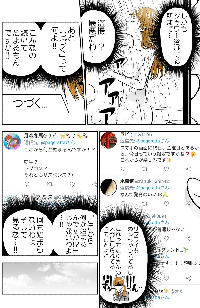 ぱげらった@月曜妹分裂更新さんの投稿画像