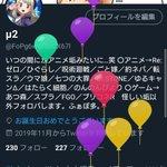 Image for the Tweet beginning: 今年も風船が🎈 そして上田 麗奈さんの誕生日、おめでとうございます! 上田さんを知ったのは「Caligula -カリギュラ-」という作品がきっかけでした。上田さん演じる「μ」のキャラソンは当時めちゃくちゃハマってましたね。あつ森ではようやく誕生日イベント。  #カリギュラ #どうぶつの森