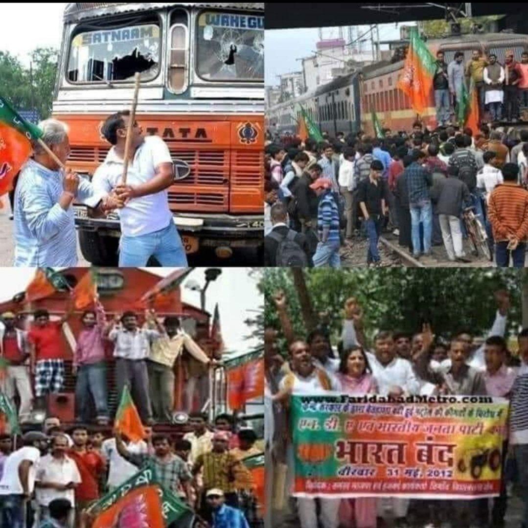 2012 में भाजपा बाले भारत बंद करवाते हुए,, #KisanNahiToDeshNahi  #kisanektazindabad