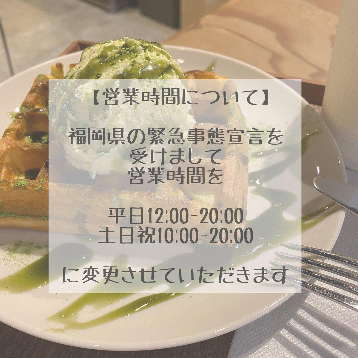 【営業時間変更のお知らせ】  福岡県の緊急事態宣言を受けまして、 明日より営業時間を 平日12:00〜20:00 土日祝10:00〜20:00 に変更いたします。  また、本日は講座の開催のため 『16時』までの営業とさせていただきます。  皆様には大変ご迷惑をお掛致しますが、ご理解の程よろしくお願い致します。 https://t.co/gdwdlfpqw1