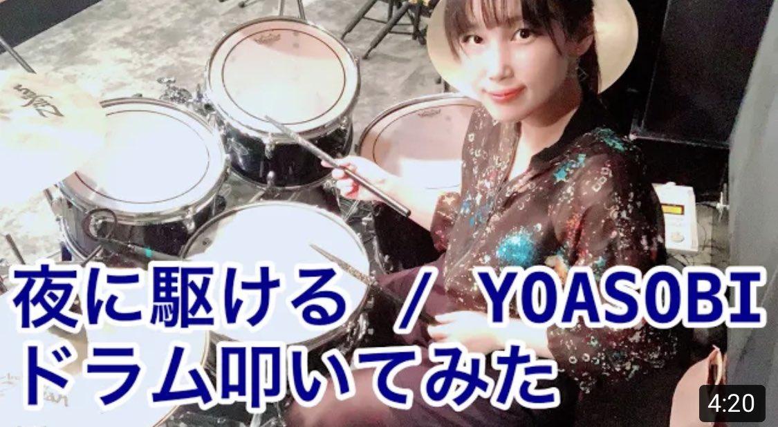 【Drum Cover】夜に駆ける / YOASOBI【叩いてみた】  @YouTubeよりこの曲叩いてる女性ドラマーいっぱいいるけどそれぞれ個性があって面白い。桐子ちゃんも間もなく15000回再生。#桐子 #SAISEIGA