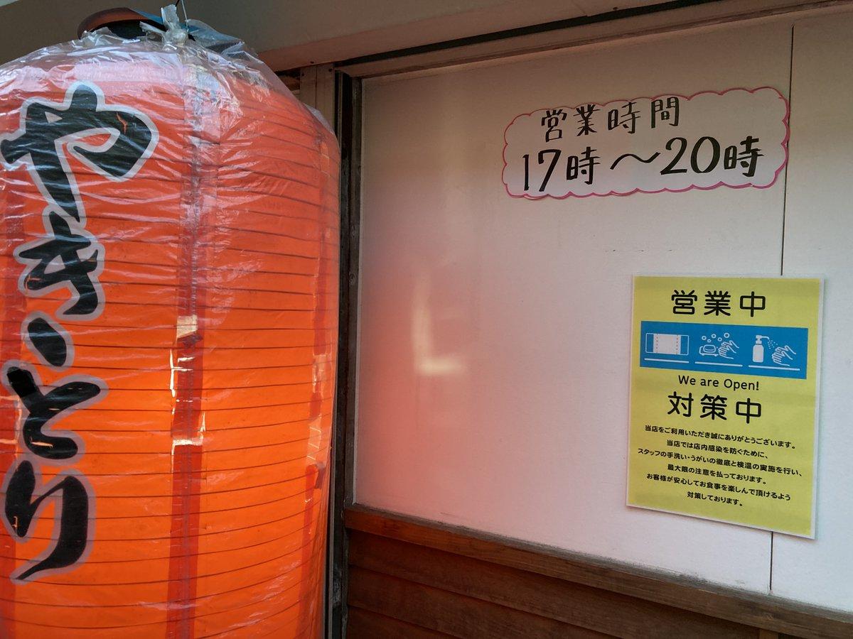 昨日、福岡県にも緊急事態宣言が発出され、近所の焼き鳥屋も8時までの営業になっていた。  #緊急事態宣言 #福岡 https://t.co/C27wr9IBWX