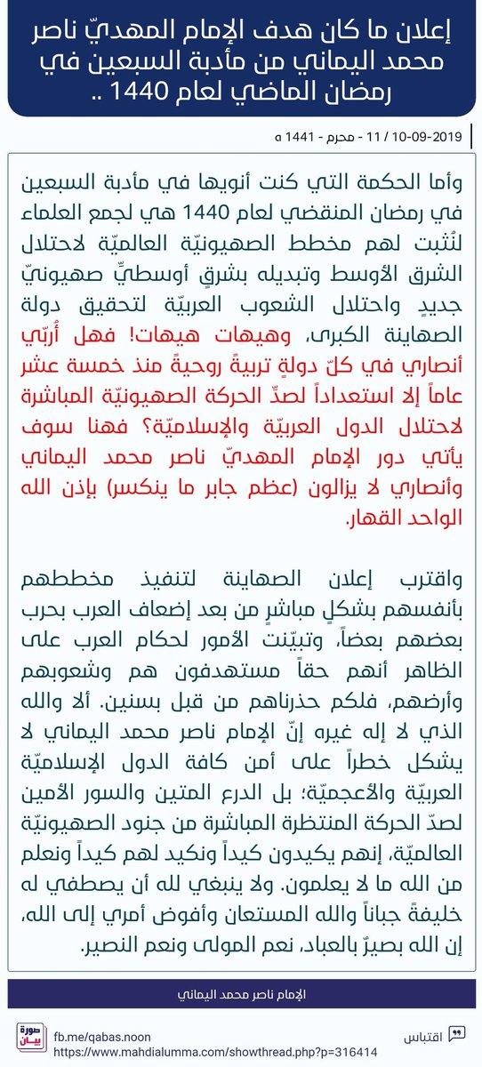 اقتباس من #بيان :  إعلان ما كان هدف الإمام المهديّ ناصر محمد اليماني من مأدبة #السبعين في #رمضان الماضي لعام 1440 .. 10-09-2019 م 11 - محرم - 1441 هـ