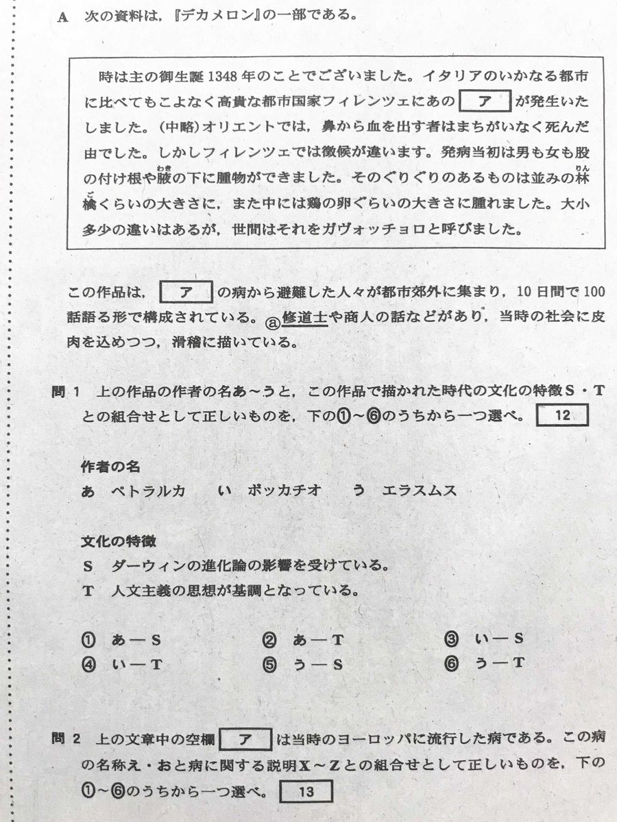 """現代民俗学 関西学院大学 島村恭則研究室 على تويتر: """"#共通テスト ..."""