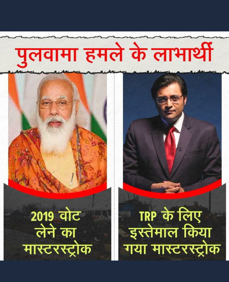 #AntiNationalBJPArnab #ArnabGoswami  These are the two Fake patriotism pulpit of the Nation. Don't be fooled by their words. Truth is out. #ArnabGate #BillsMafia