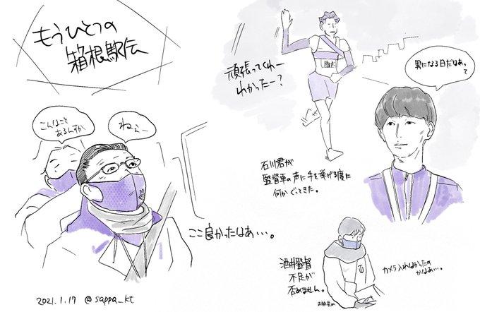 大学 2ch 駒澤 駅伝