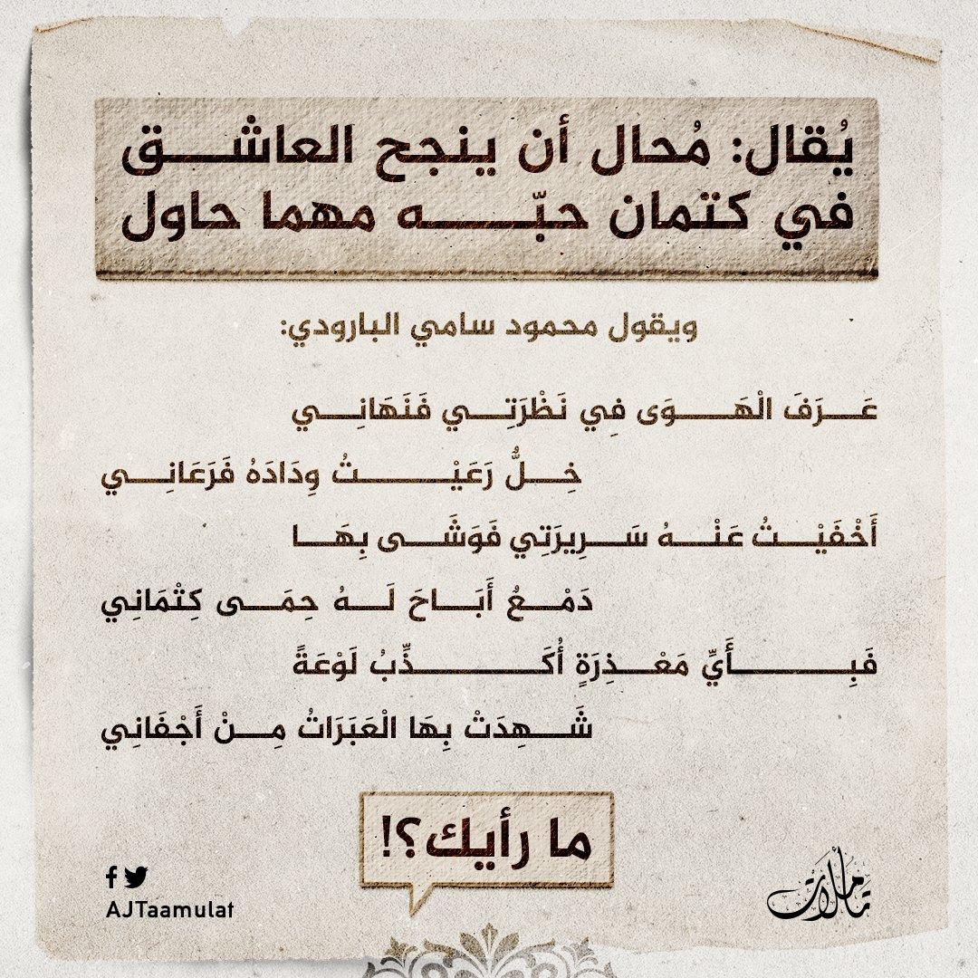 #تأملات_الجزيرة - يُقال: مُحال أن ينجح العاشق في كتمان حبّه مهما حاول. ما رأيك؟ 👇