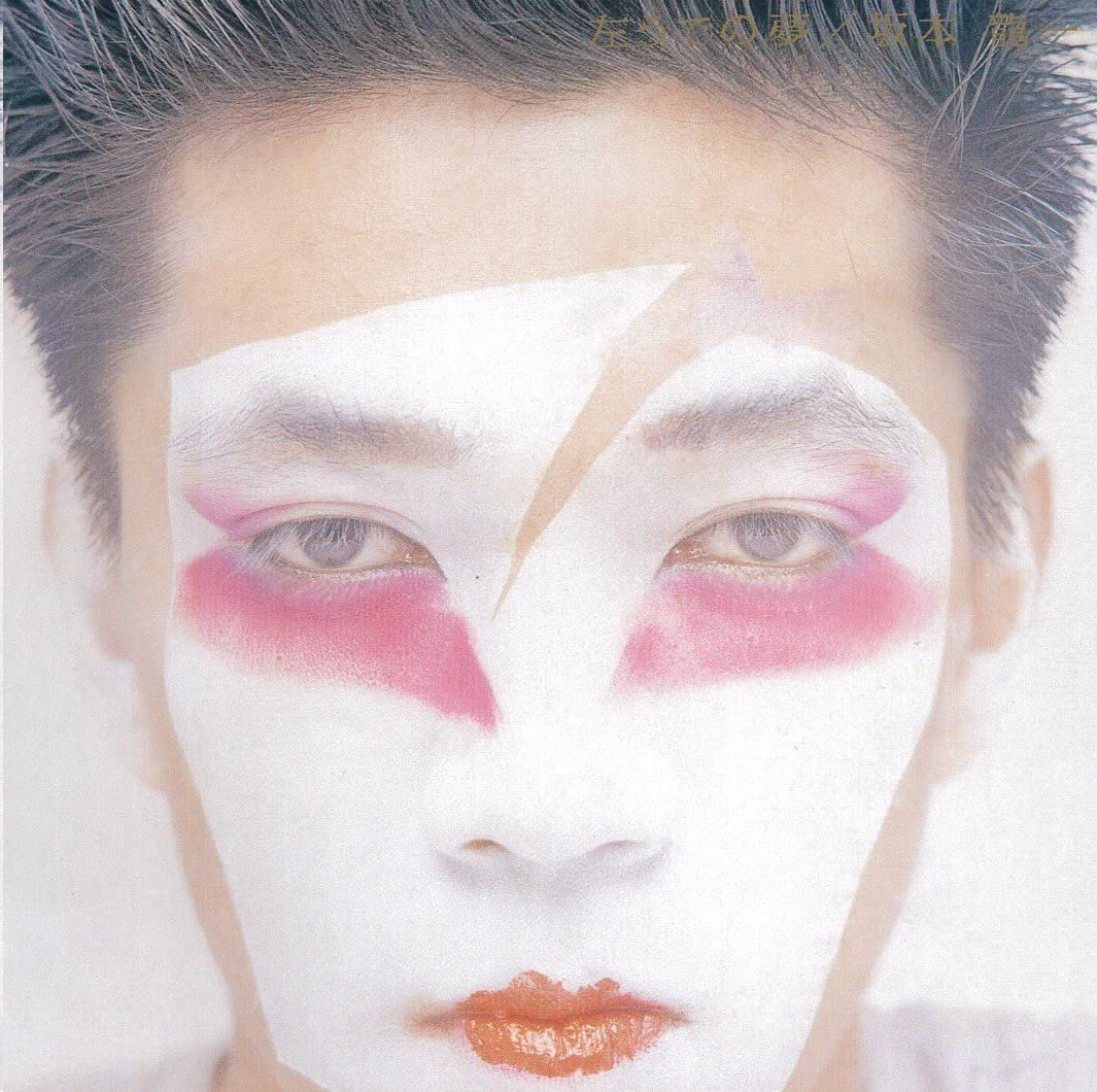 #Nowplaying Tell'em To Me - 坂本龍一 (左うでの夢)   #HBD #坂本龍一